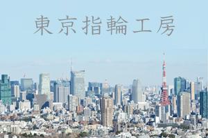東京指輪工房コーダルハーモニー