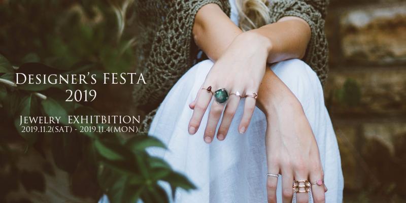 Designer's FESTA 2019