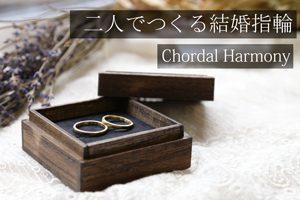 手作り結婚指輪コーダルハーモニー