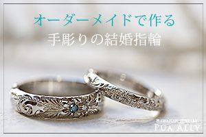 オーダーメイドで作る手彫り結婚指輪