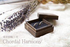 東京指輪工房Chordal Harmony(コーダルハーモニー)