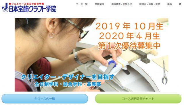 日本宝飾クラフト学院